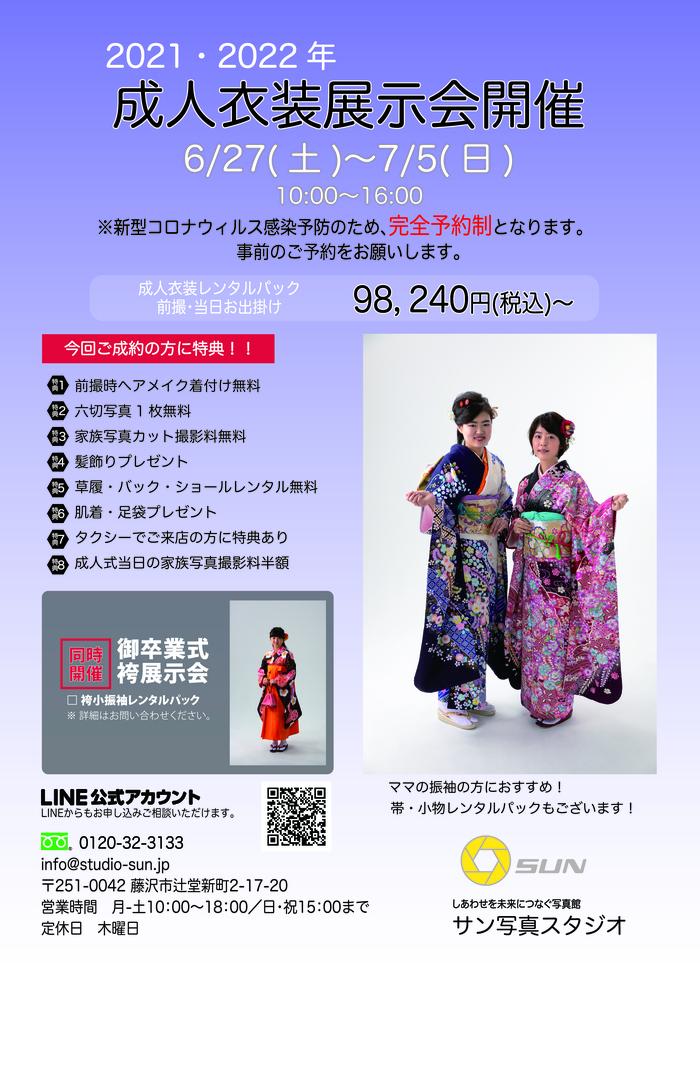 202005_seijin_A4_3out.jpg